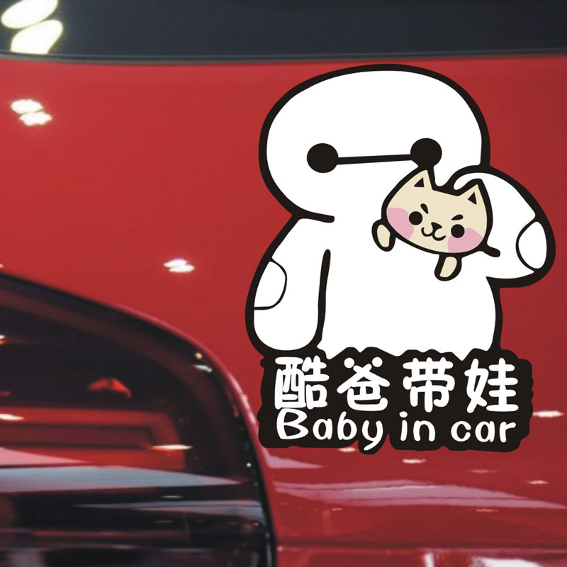 Large white emperor figure car stickers baby in car reflective car stickers car stickers reflective rear warning stickers novice parents