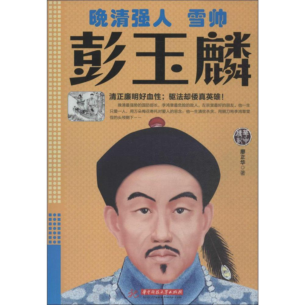 Late qing strongman: snow handsomeå½­çéºliao zhenghua history xinhua bookstore genuine selling books wenxuan network in the late qing strongman snow Handsomeå½­çéº