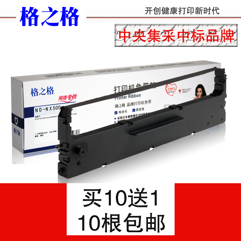 Lattice grid ribbon rack applicable shida nx500 nx510 bp650 cs24 surplus nx-500 ribbon core 580