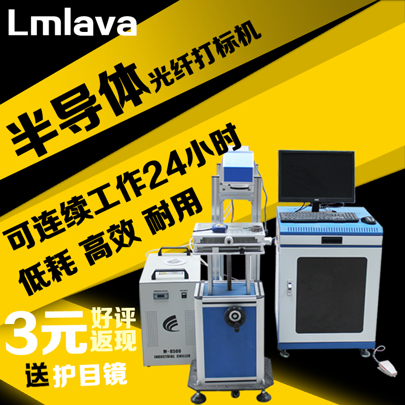 Lavo w metal carved deep semiconductor laser marking machine laser engraving machine laser machine laser engraving machine tumarking