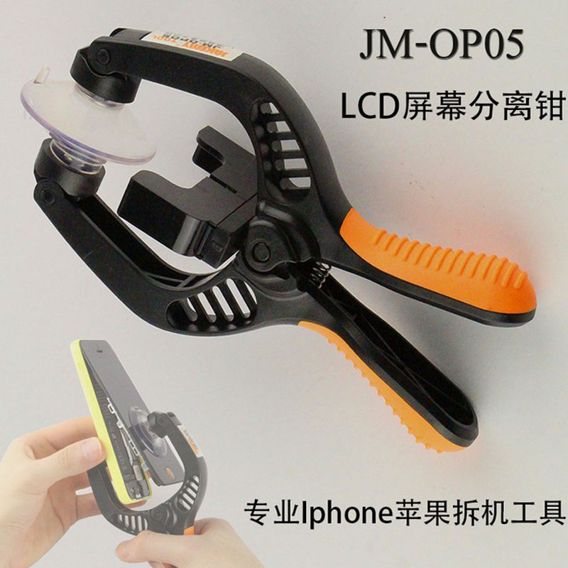 Lcd lcd screen open clamp JM-OP05 mobile phone screen separator professional disassemble tool iphone marsiliaceae fruit