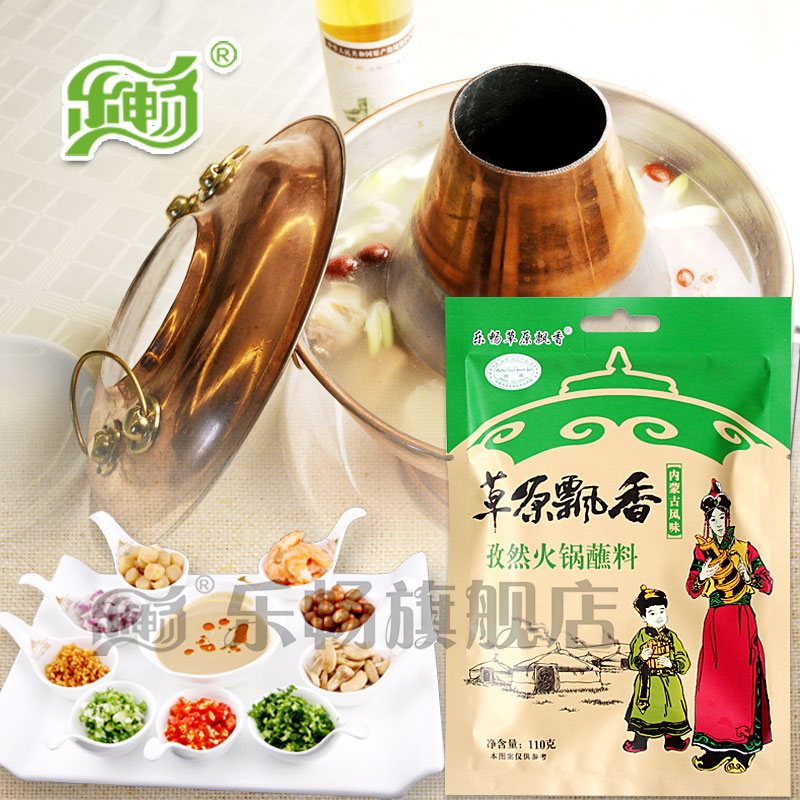 Le chang authentic islamic fondue pot fondue dipping sauces spices cumin 110g/bag