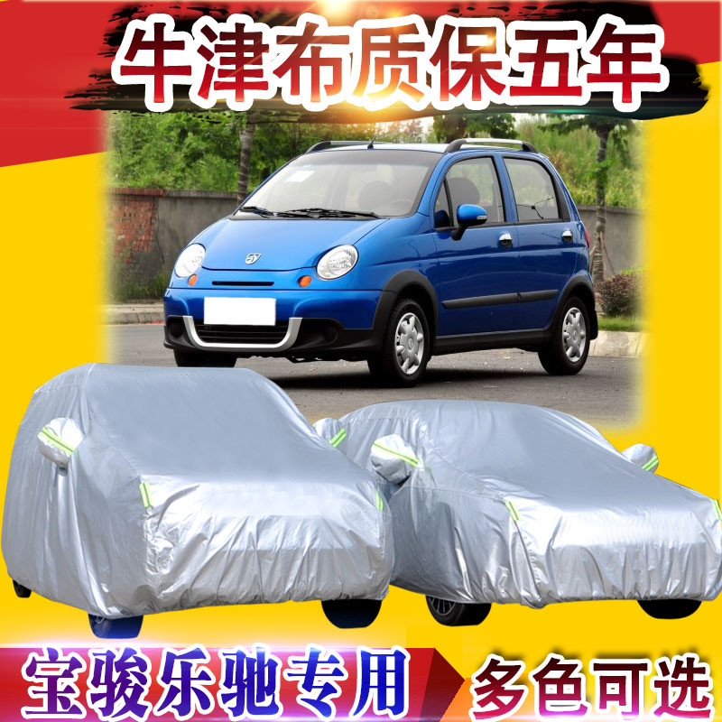 Le chi po chun special lint thick sewing car hood hatchback car cover sun rain and dust cloth car sun shade cover