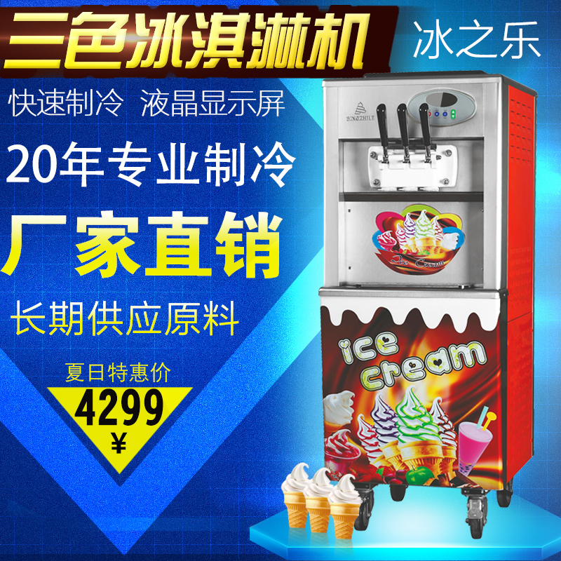 Le commercial ice cream machine ice cream machine & lsquo; BQL-918 verticle soft ice cream machine ice cream machine ice cream machine commercial ice cream