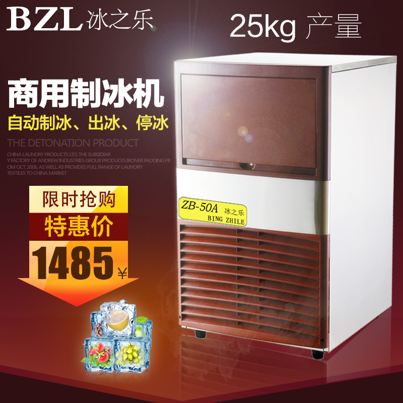 Le commercial ice machine ice machine ice cubes kfc tea shop bar ice machine ice machine square piece of consumer and commercial ice machine