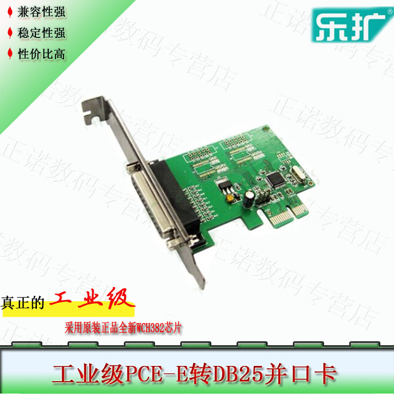 Get Quotations Le Expansion Genuine Pcie Parallel Card Lpt Port Interface Industrial Grade Virgin To Pci