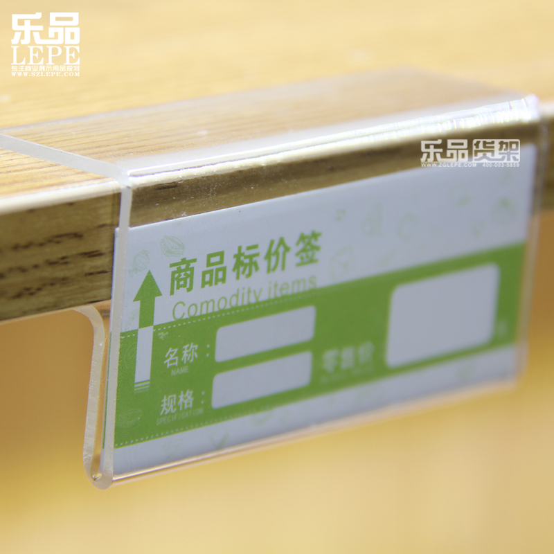 Le goods convenience store shelves shelves display rack accessories price tag price tag acrylic convenience store baby shop