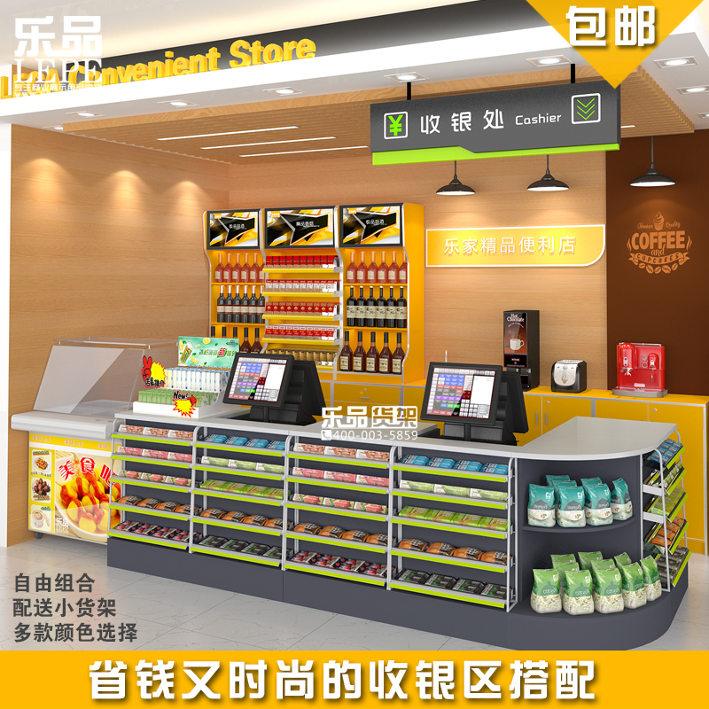 Le goods supermarket checkout cashier convenience store pharmacies baby shop front counter corner combination minimalist small wooden shelf