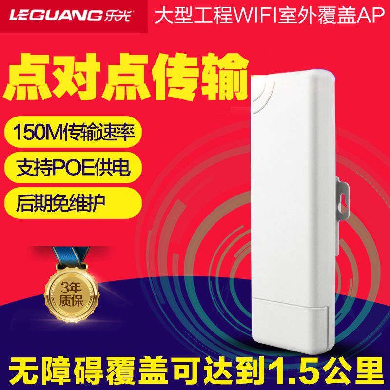 Le light a305 high power wireless outdoor cpe ap repeater bridge routing directional coverage monitoring project level