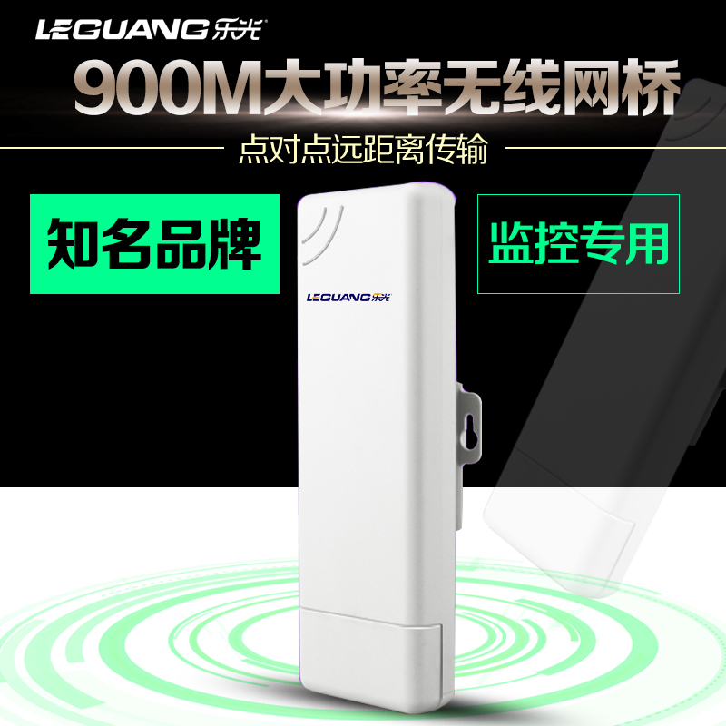 Le optical wireless bridge/cpe 5.8g 450M900M elevator monitoring outdoor power ap relay