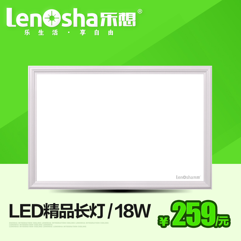 Le want genuine integrated ceiling lights kitchen slim led panel light 300 * 450led lvkou ceiling lights