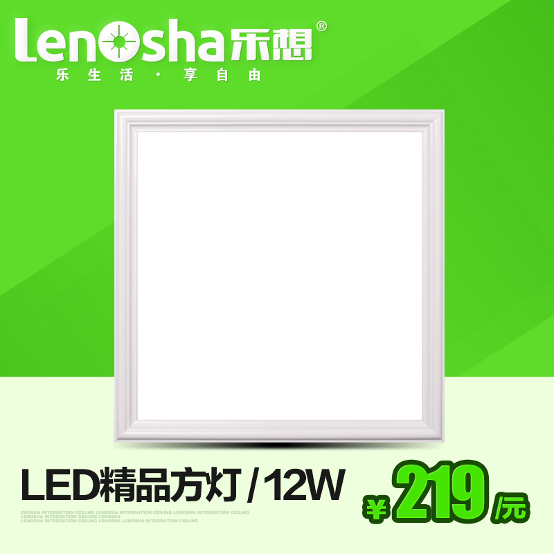 Le want genuine led integrated ceiling lights kitchen lights lvkou kitchen lights embedded led panel light slim panel