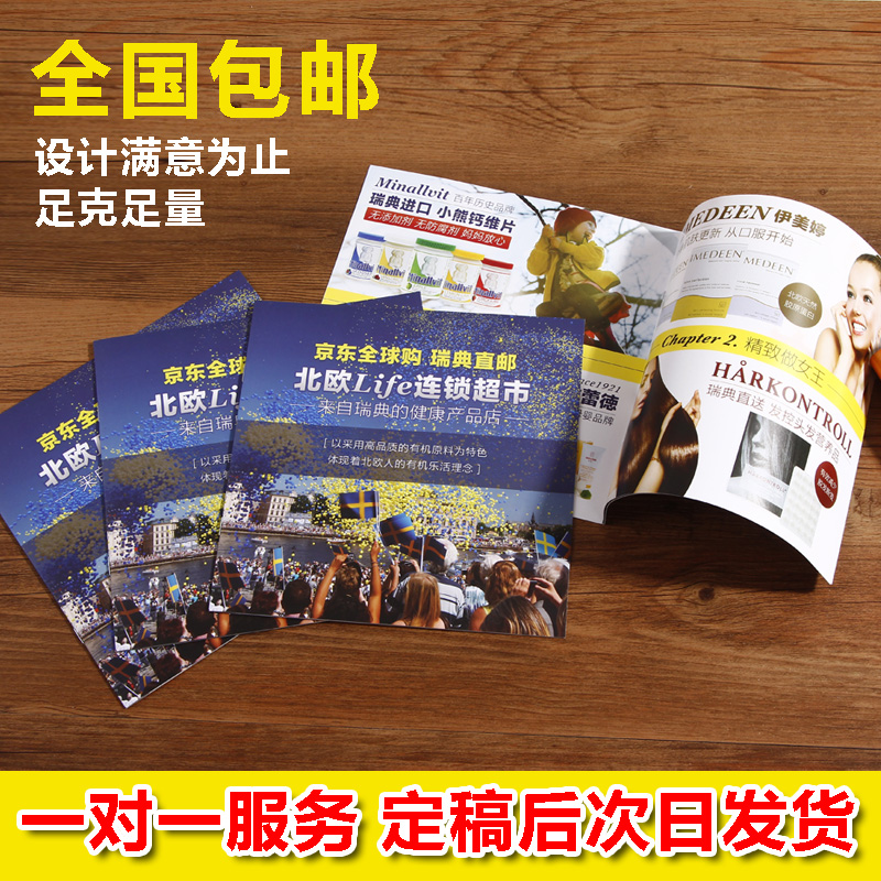 Leaflets printed brochure printing a4 color printing leaflets dm single page poster design promotional album printing