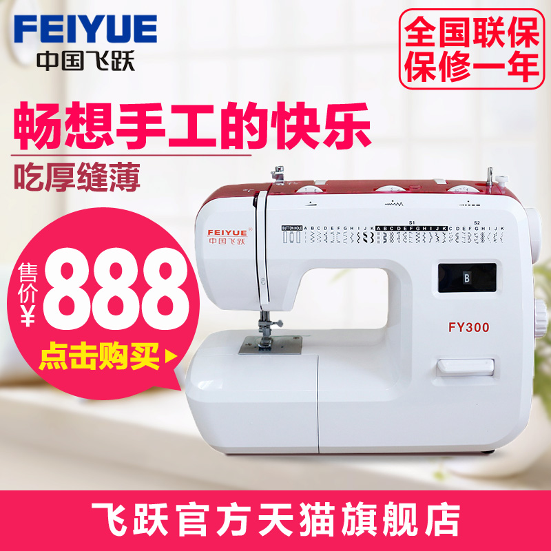 Leap sewing machine leap flagship brand of household sewing machine electric sewing machine sewing machine FY300
