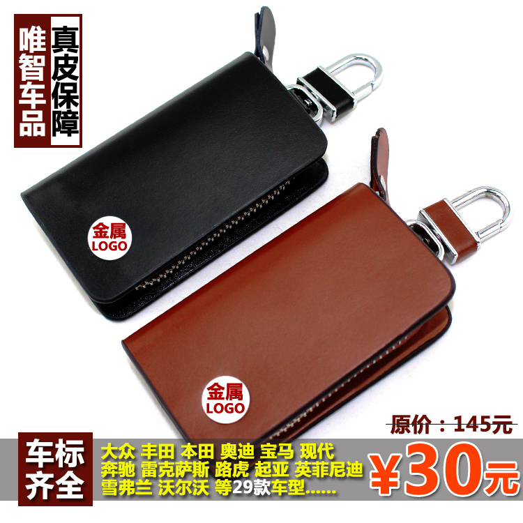 Leather car key cases bora lavida sagitar magotan cc tiguan volkswagen passat wallets key sets buckle
