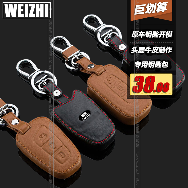 Leather car key cases modern ix45 new shengda sonata 8 lang moving car special key package key sets