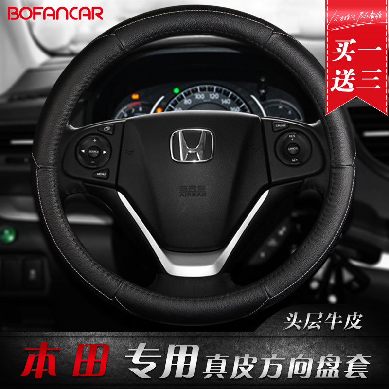 Leather steering wheel cover suitable for honda accord odyssey platinum core new crv chi bin xrv geshitu Ling ling faction faction