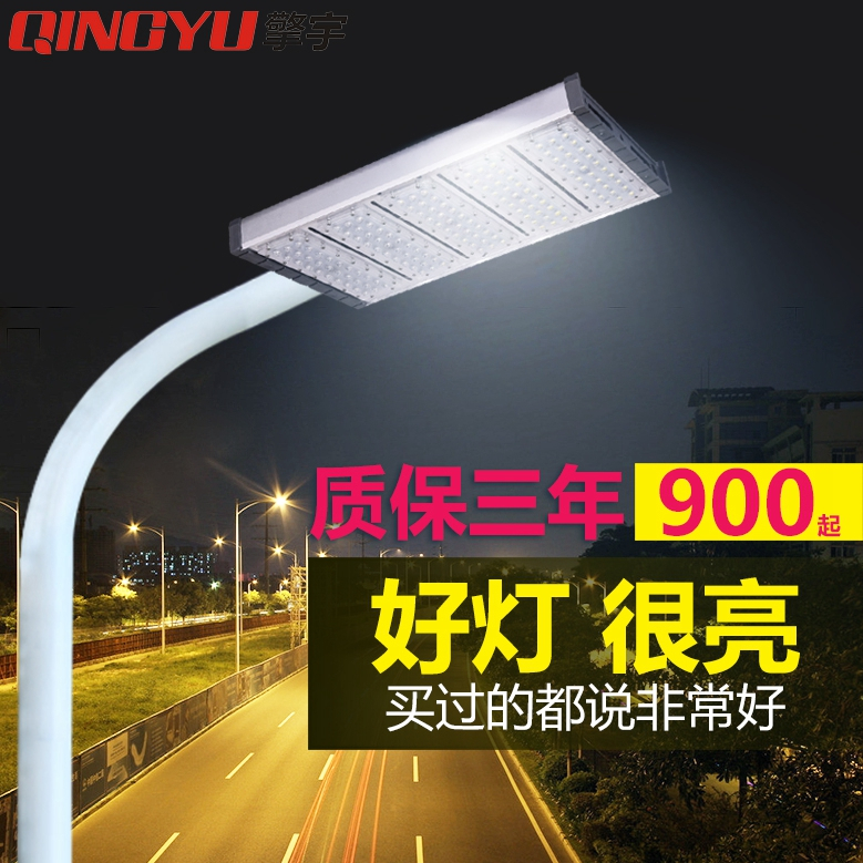 Led a full outdoor waterproof led street lamp head street pick arm street lamp head the new rural wall suction power pole hoop lights