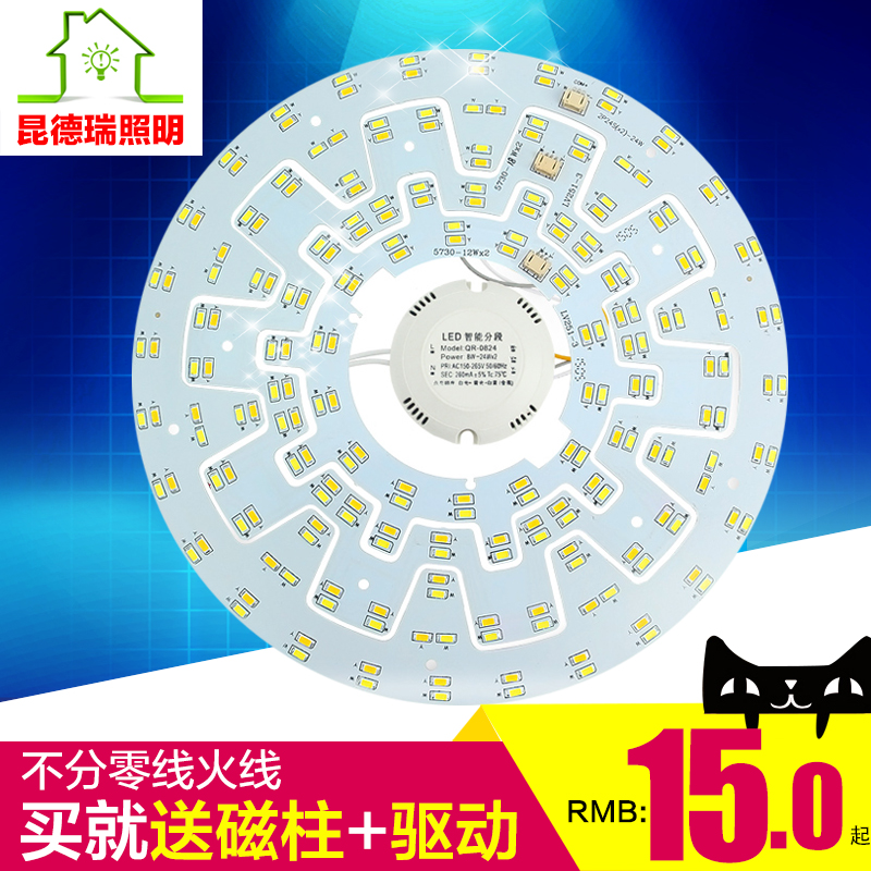 Led ceiling light panels transform light board circular ceiling panels transform light energy saving lamps high bright eye gear shape led light board