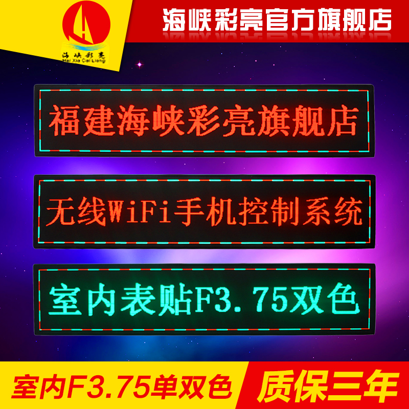 Led display advertising screen module p4.75 f3.75 color indoor unit board electronic screen scrolling screen take the word