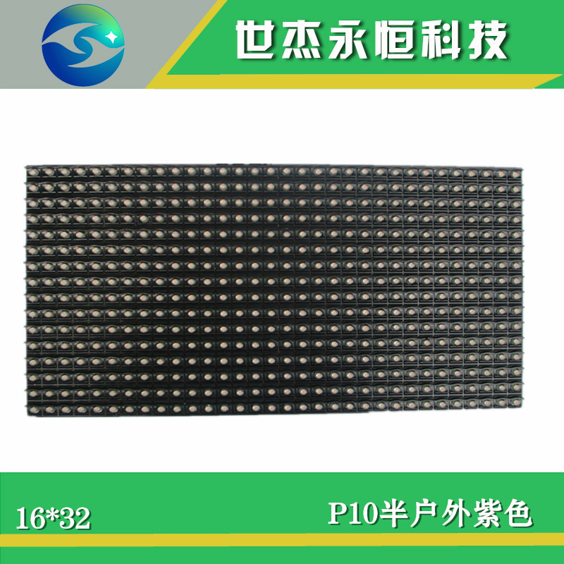 Led display p10 single purple purple half outdoor unit board unit board power control card special wholesale