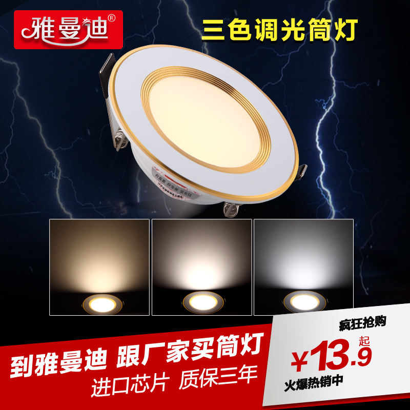 Led downlight dimming tricolor variable optical thin chromotropic hole 6789 centimeters 2.5 inch 3.5 inch 4 inch ceiling Spotlight
