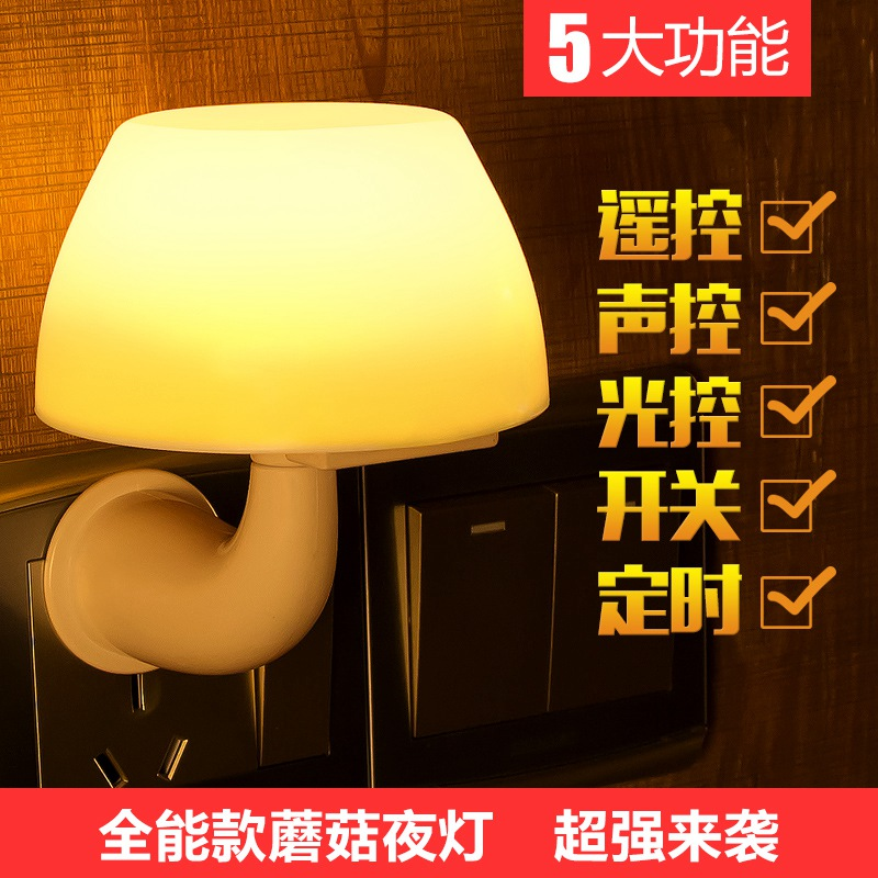 Led light control sensor energy saving night light plugged creative luminous mushrooms from infant feeding bedroom bedside lamp.