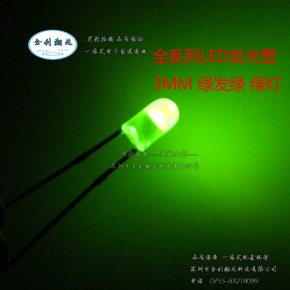 Led line led 3 MM green green green highlighted green hair green light emitting diode dip