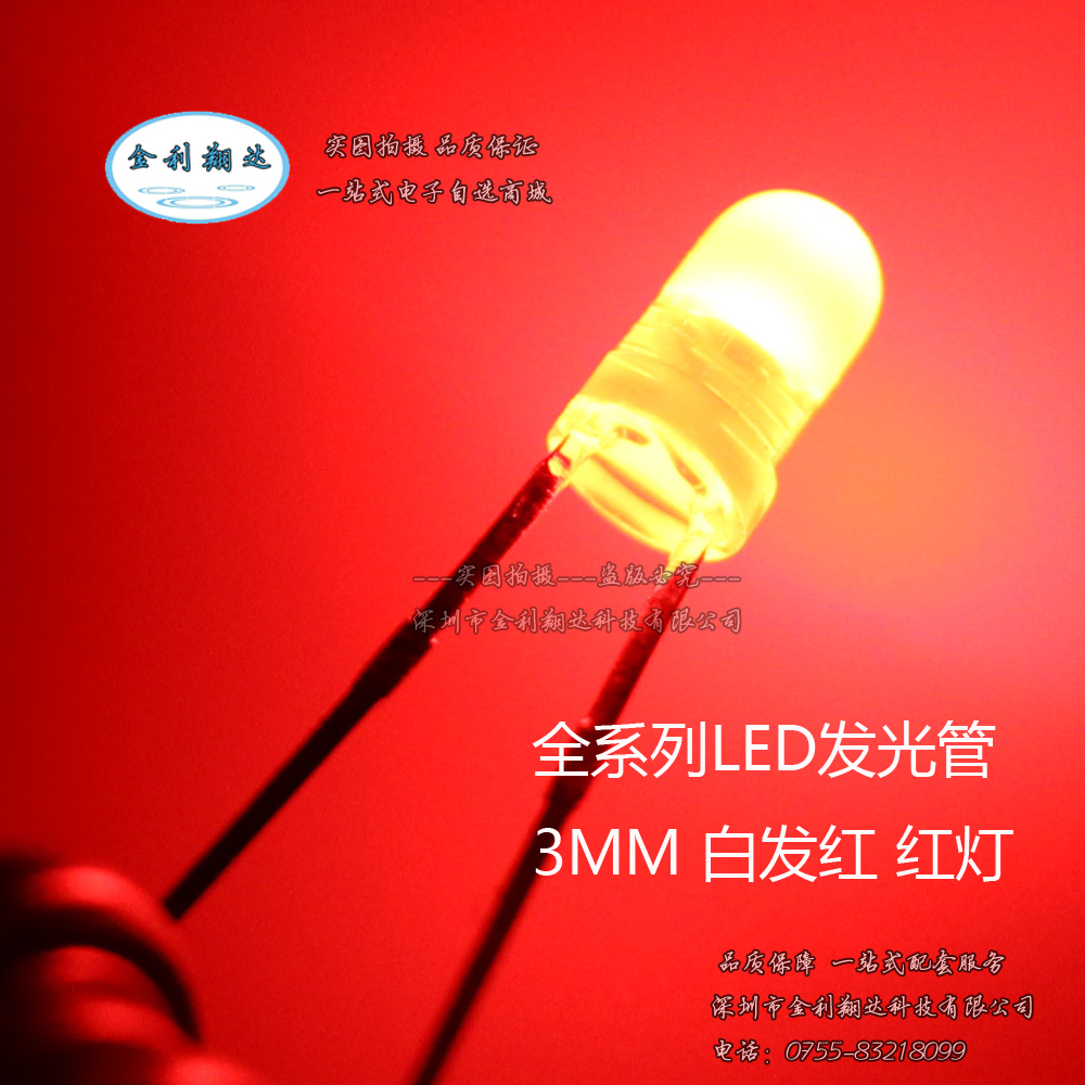 Led line led 3 MM red red hair red light emitting diode highlighted dip