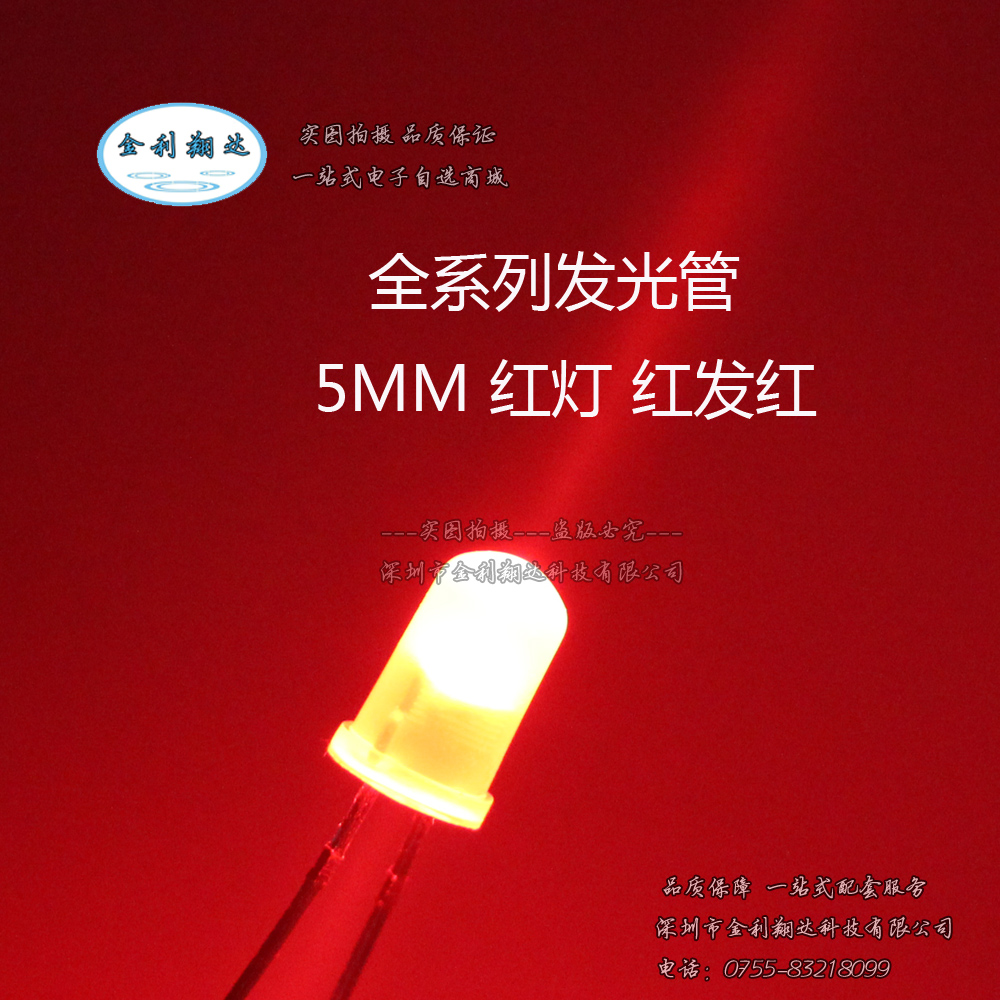 Led line led 5 MM highlighted red red red red light emitting diode dip