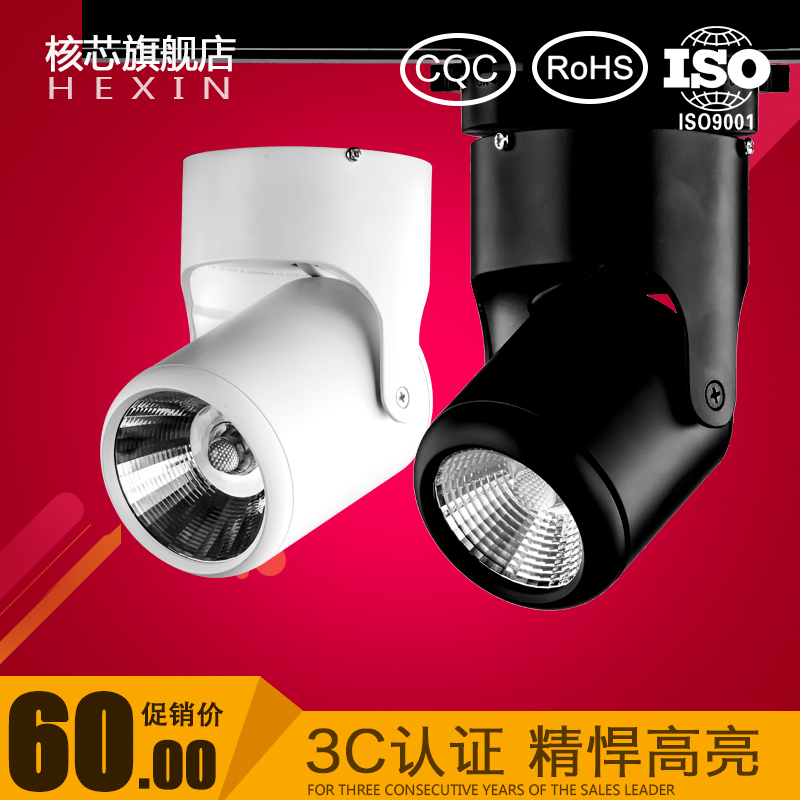 Led track lights spotlights 15w20w clothing store backdrop exhibition spotlights highlight cob light rail defended finishing