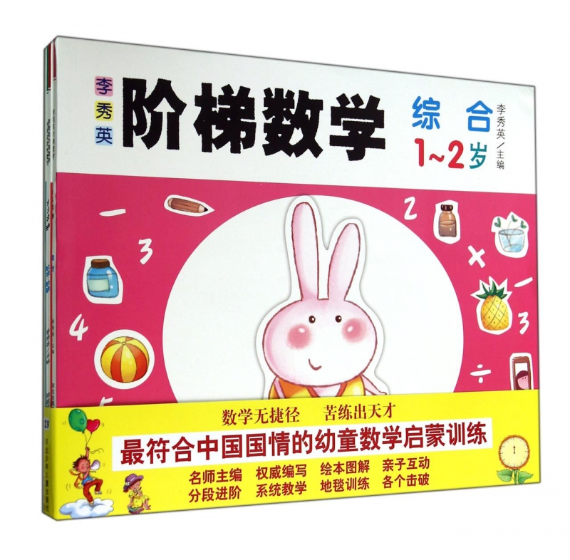 Lee soo young ladder mathematics (a total of 4 copies 1-2-year-old) bo library network