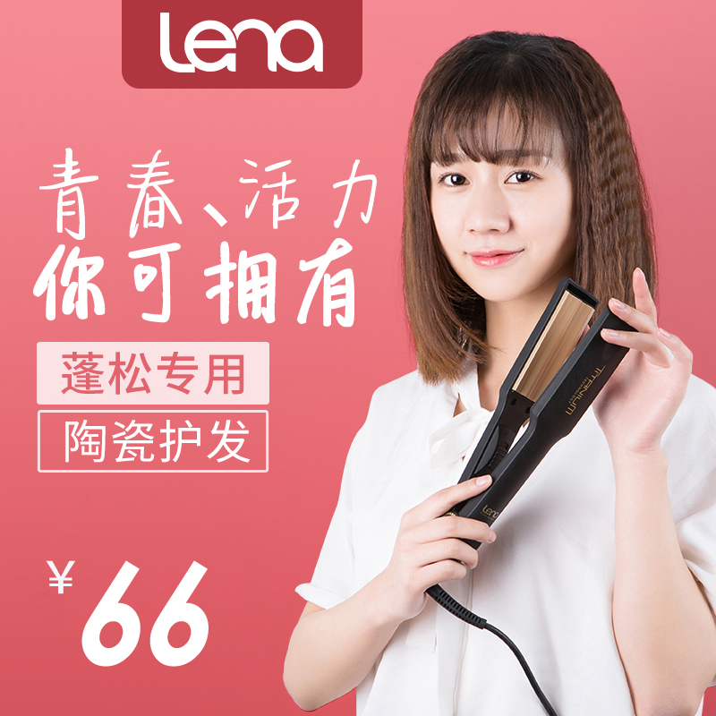Lena professional wide plate ceramic glaze large corn hot corn splint splint corn to be hot and fluffy electric splint pad hair root