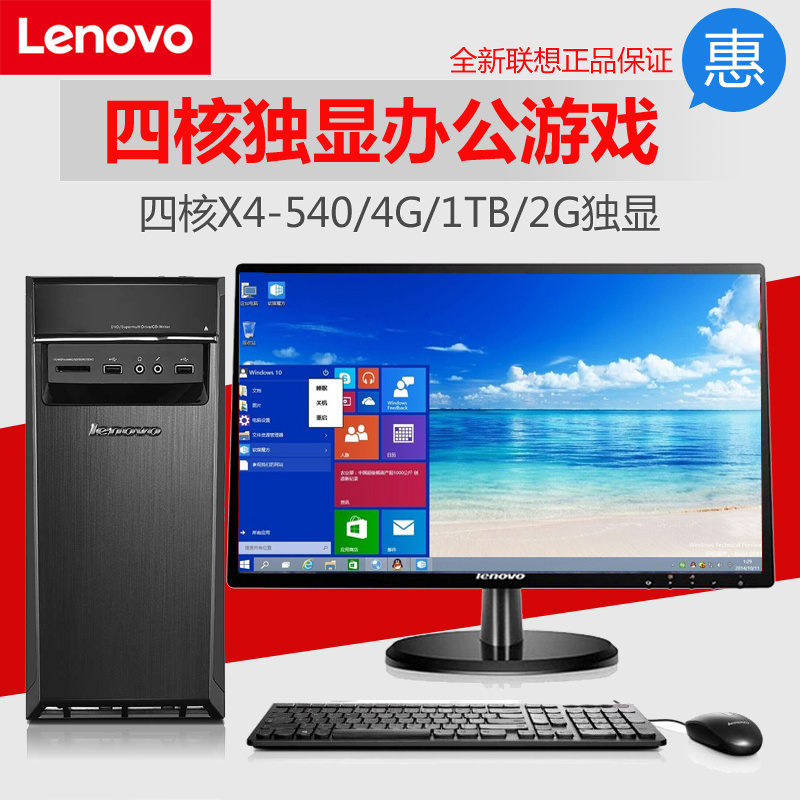 Lenovo desktop computers host h5005 f5005 quad core E2-7110 home office machine hosts a full
