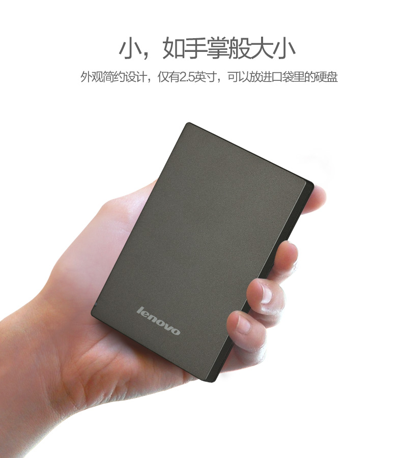 Lenovo f309 mobile hard 1 t usb3.0 high speed can be encrypted hard disk 2.5 tb mobile hard disk business