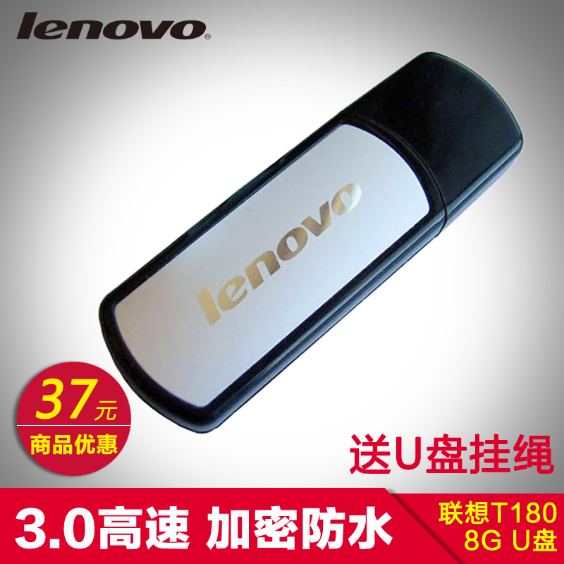 Lenovo t180 u disk 8g u disk usb3.0 computer memory usb flash drive encryption commerce genuine special
