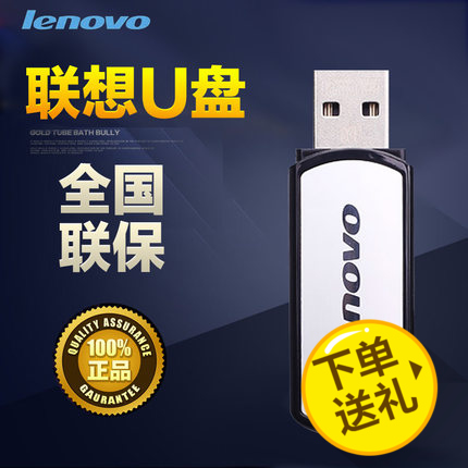 Lenovo usb t180 lenovoT180 g usb business 16g u disk encryption usb usb3.0