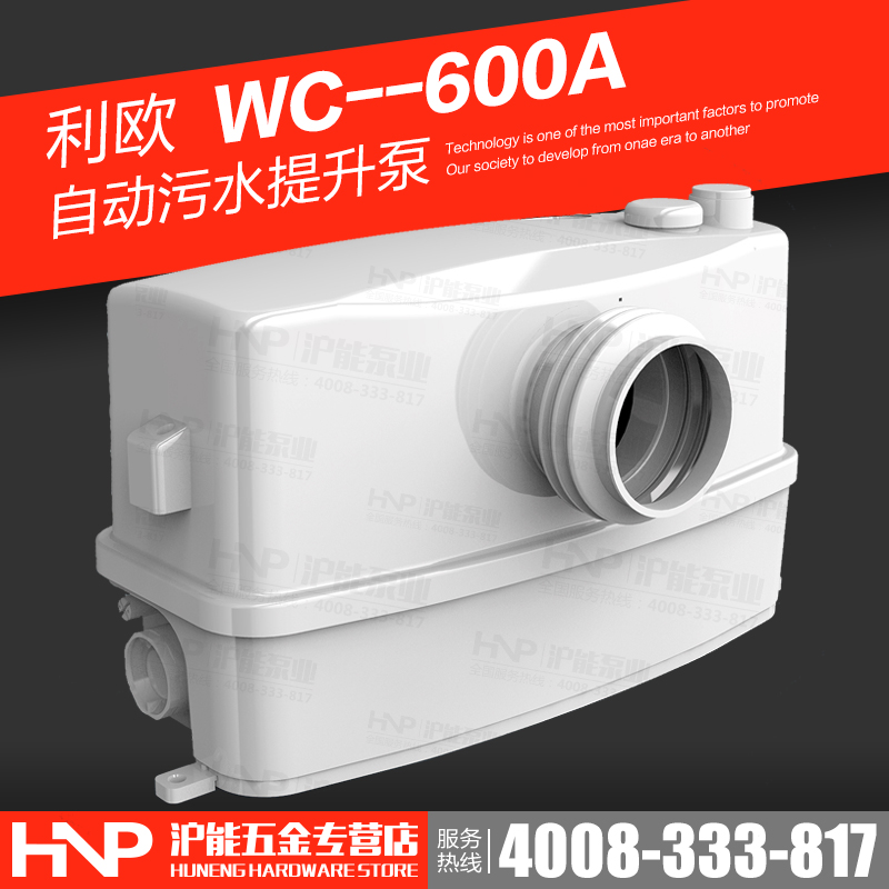 Leo household toilet toilet toilet sewage lifting device WC-600A basement sewage lift pump sewage pump automatic