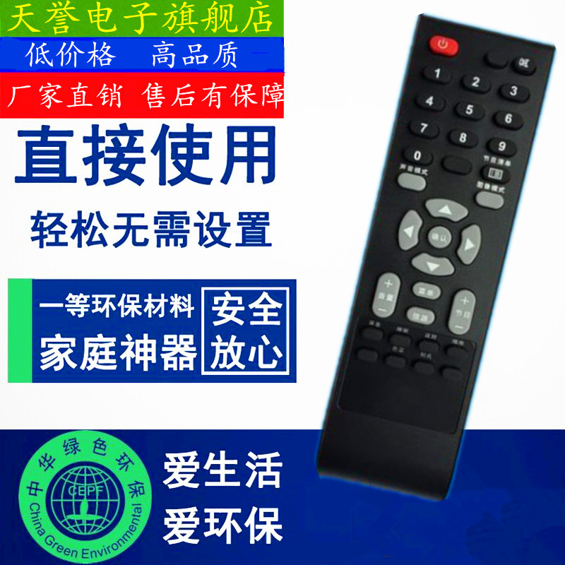 Leroy tcl lcd tv remote lcd19/lcd22/lcd26/lcd32/m08 two rows of black
