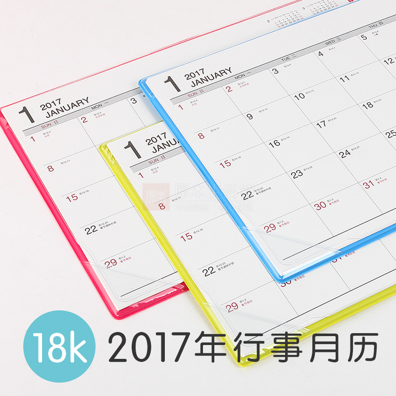Letter dated 2017 from the calendar desk calendar desktop calendar schedule b5 taiwan k work schedule calendar notepad notebook