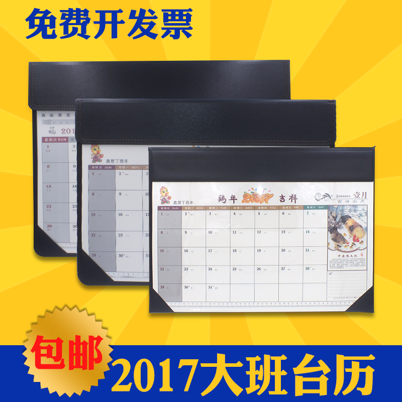 Letter dated 2017 from the large leather desk pad calendar custom office desk calendar advertising notepad taipan taipan