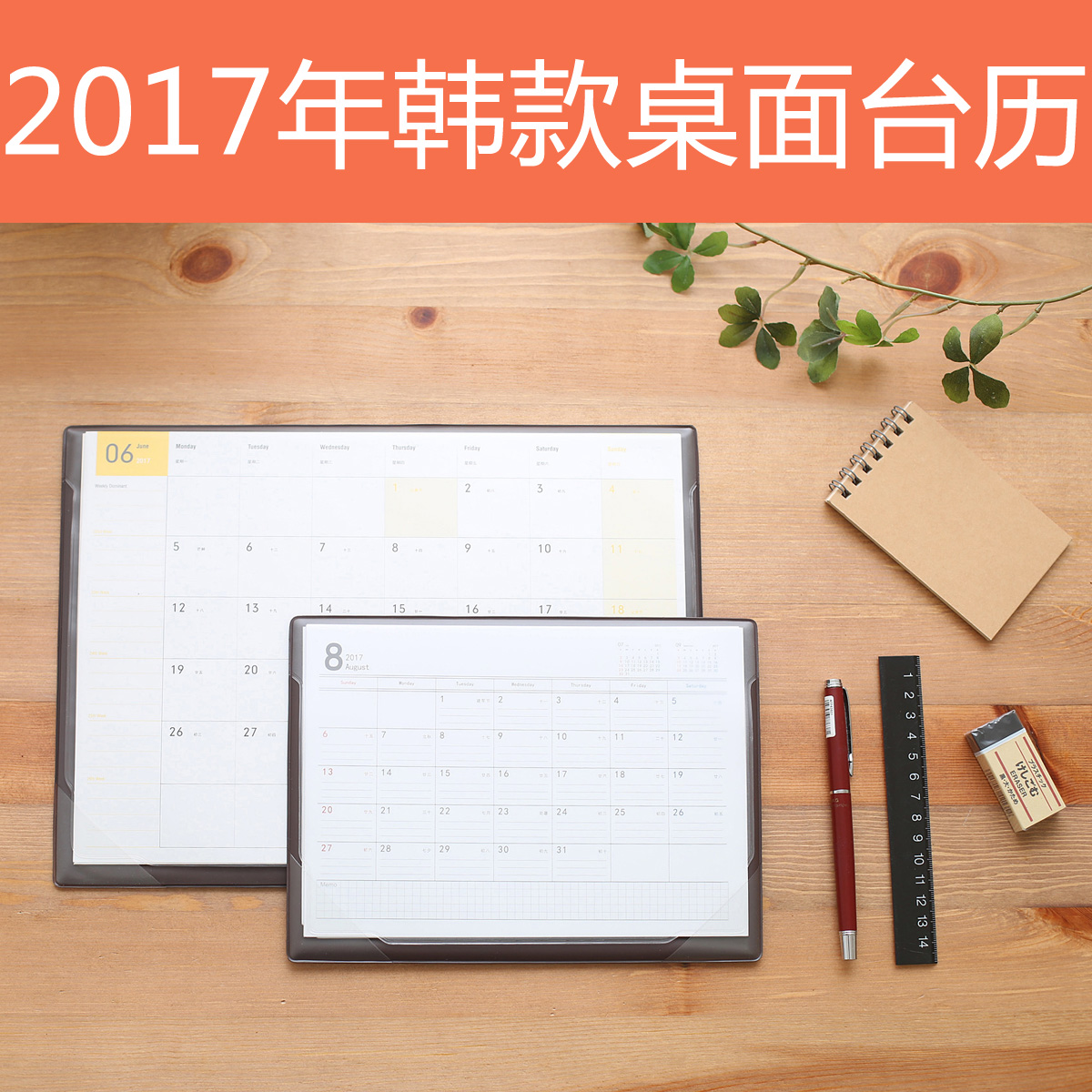 Letter dated 2017 from the office desktop notebook mouse pad mouse pad desk pad calendar desk pad business customized version