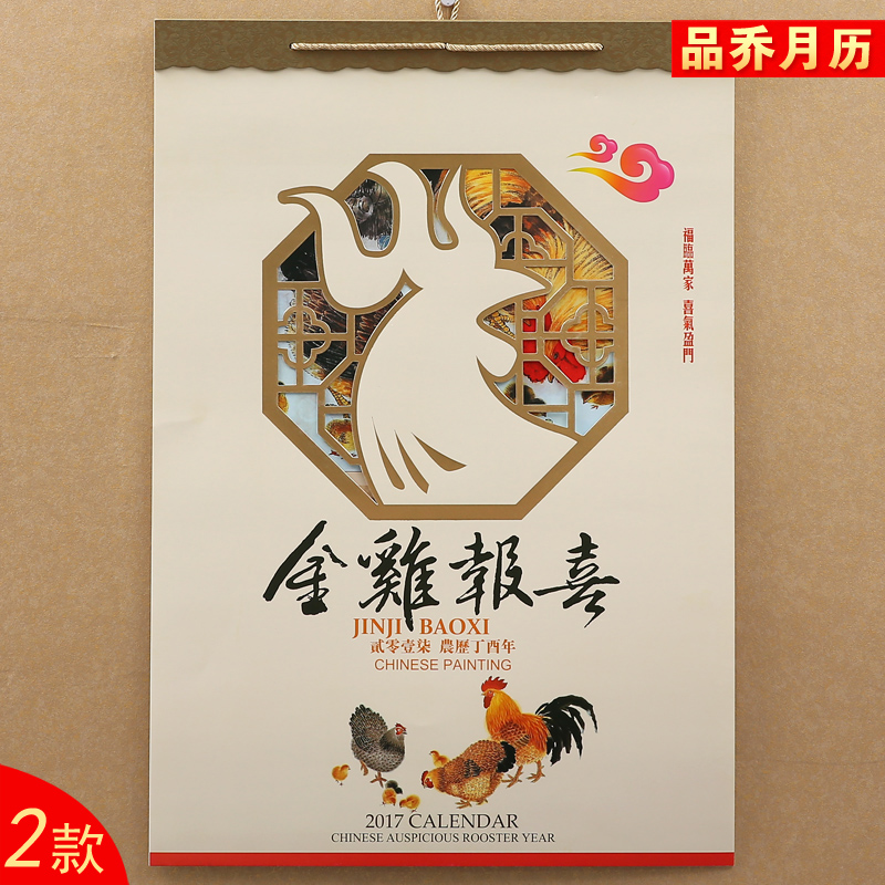 Letter dated 2017 from the printed logo custom printed wholesale marketing year of the rooster upscale off openwork gilt jams calendar production