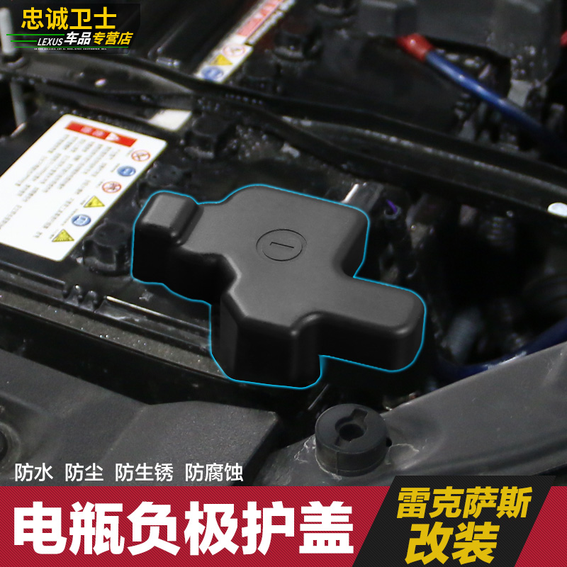 Lexus NX200200t RX200t es200 interior conversion dedicated battery zn-mno2 rustproof cover lid