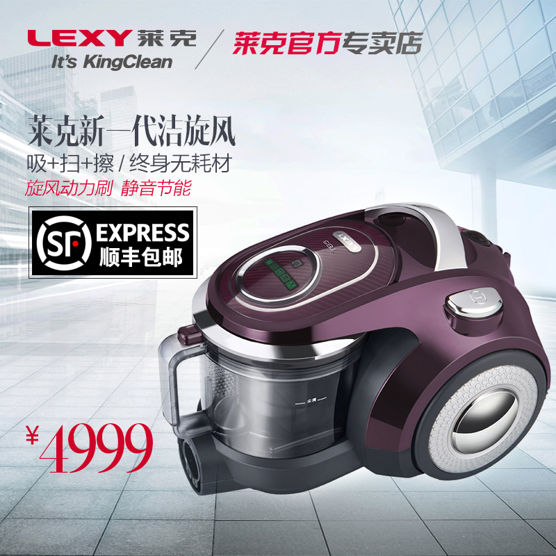 Lexy lake cleaner vc-t4026-5 end home super cleaning cyclone vacuum cleaner mute mites t85 special buy