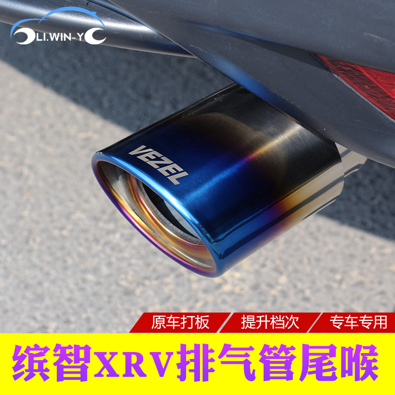 LI.WIN-Y applicable honda xrv chi bin modified special stainless steel exhaust pipe muffler grilled blue tail pipes