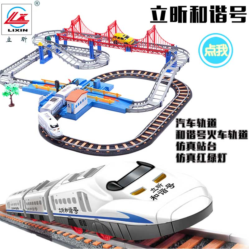 Li xin thomas train harmony emu train track children's toys electric rail car small car