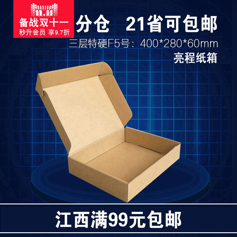 Liang cheng cardboard box courier aircraft three special hard cardboard boxes packed box delivery box f5 jiangxi full shipping
