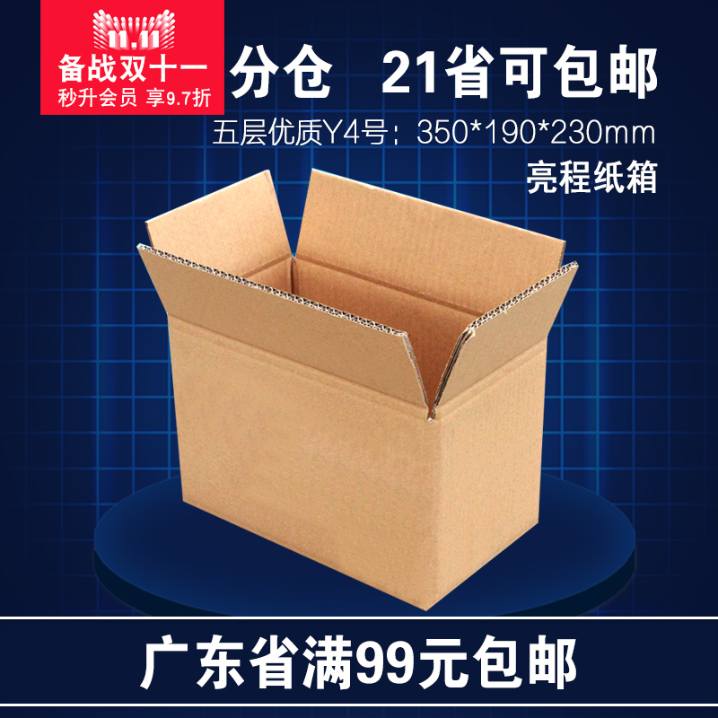 Liang cheng cardboard box packaging aircraft box packing carton courier provides customized five layers of high quality on 4 guangdong full shipping