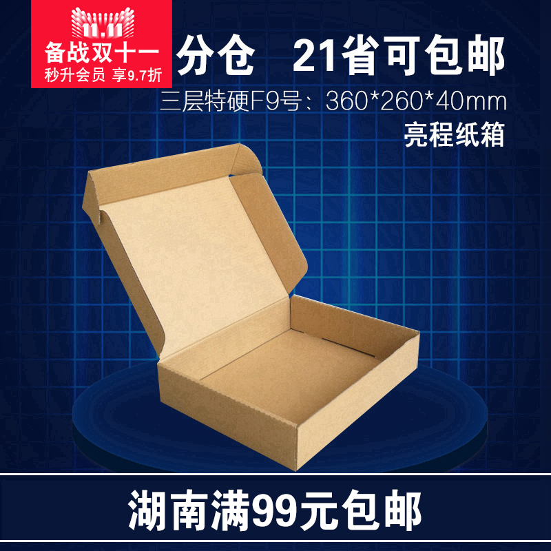 Liang cheng cardboard boxes aircraft carton box packaging boxes clothing boxes courier packing boxes custom made three special hard f9 hunan full Free shipping